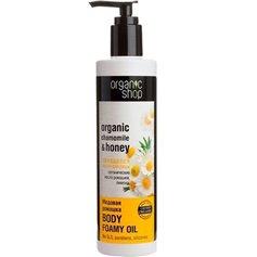 Aceite corporal espumuso Manzanilla Miel Bio 280 ml. Organic Shop